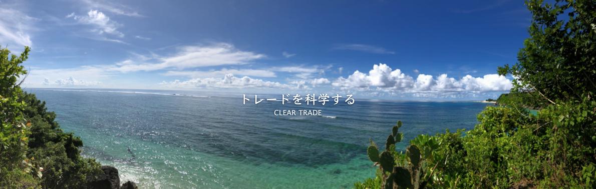 トレードを科学する:CLEAR TRADE